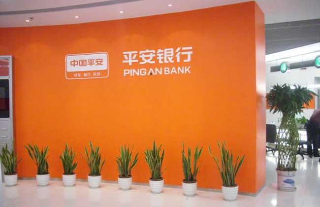 平安银行个人贷款怎么办理?