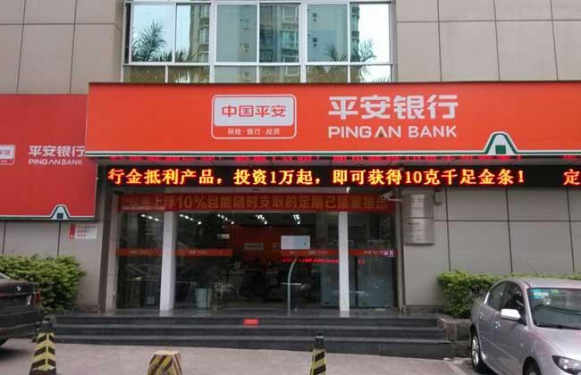 平安银行个人贷款