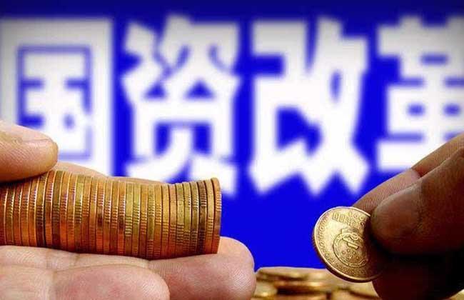 上海国资改革概念股有哪些龙头股?