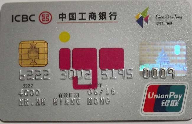 信用卡安全码