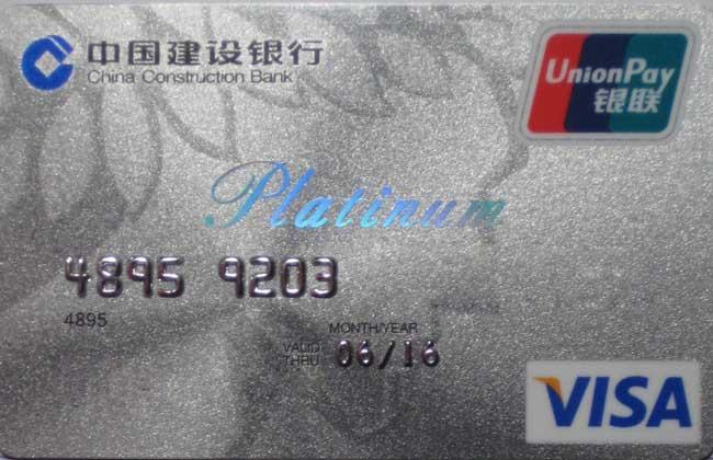 信用卡黑名单怎么消除?