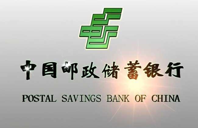 邮政储蓄银行贷款