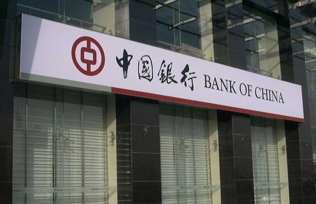 中国银行个人贷款要什么条件?