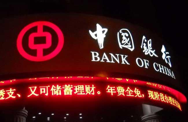 中国银行个人贷款