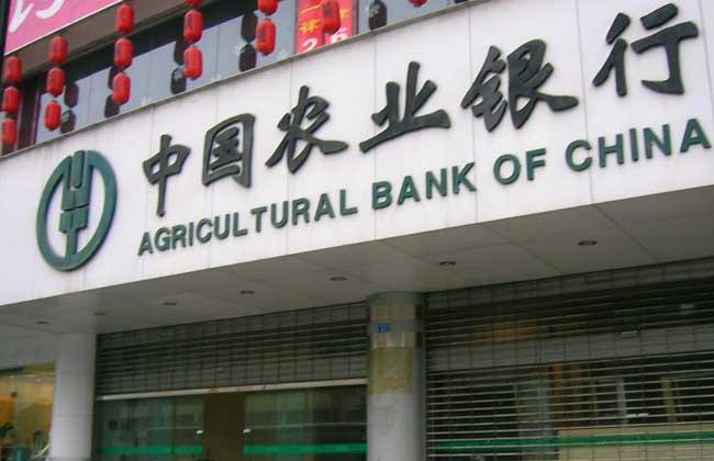 农业银行余额查询