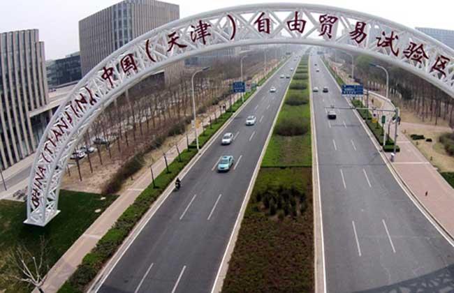 天津自贸区