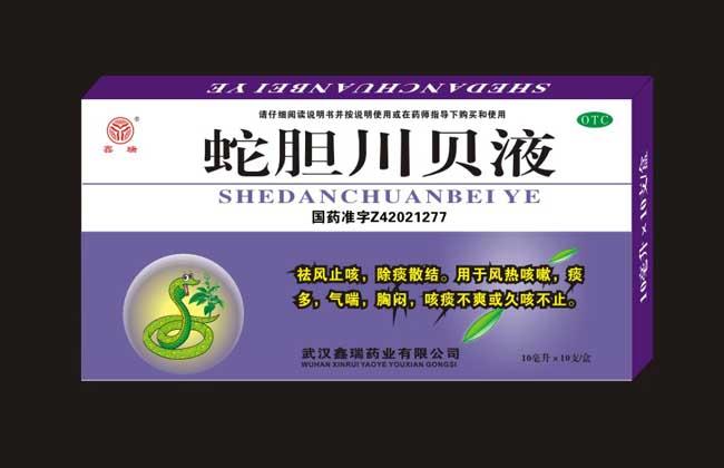蛇胆川贝液有什么功效?
