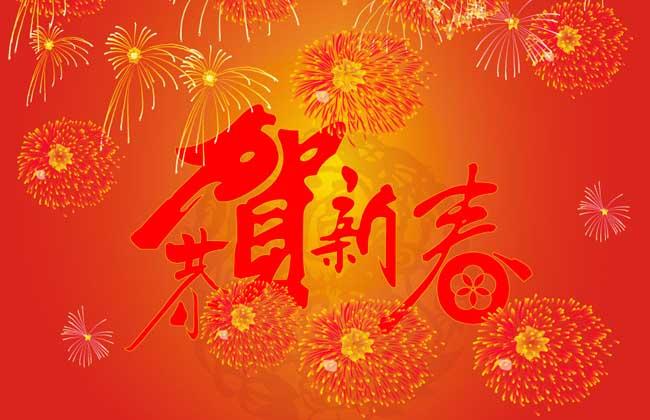春节的来历和传说