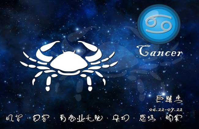 巨蟹座是几月几号到几月几号?