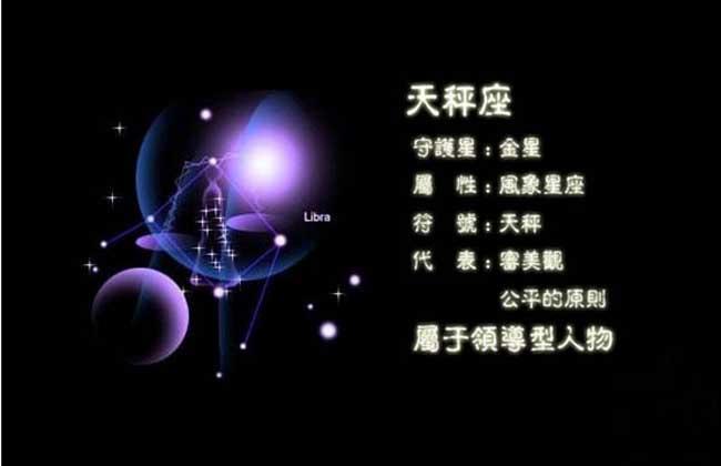 天秤座和什么星座最配?