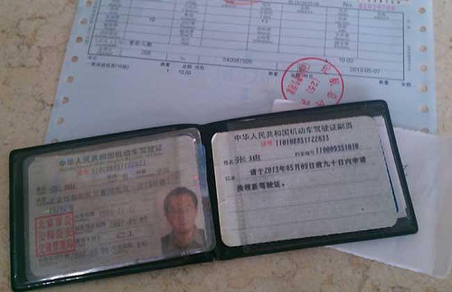 驾驶证换证如何办理?