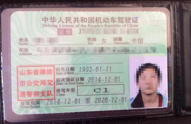驾驶证丢失如何补办?