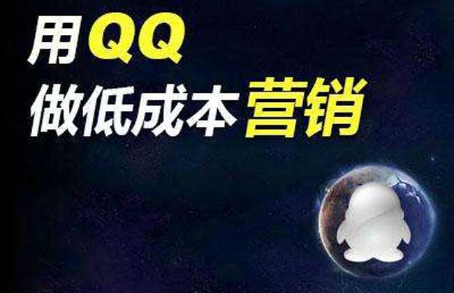 QQ营销技巧与方法
