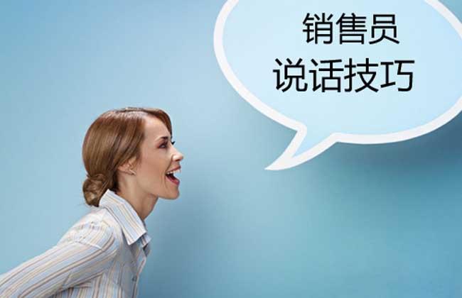 电话营销技巧和话术