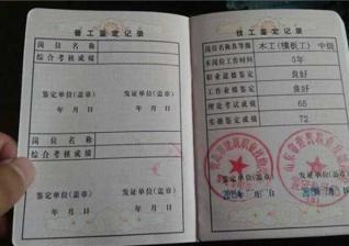 植保工证书怎么考?