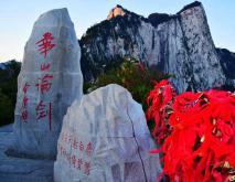 中国五岳是指哪五岳?