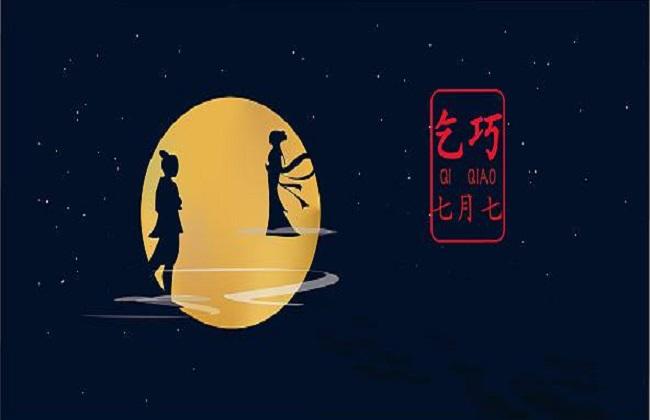七夕节的由来及习俗有哪些?