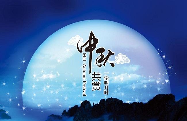 中秋节的由来及风俗有哪些?