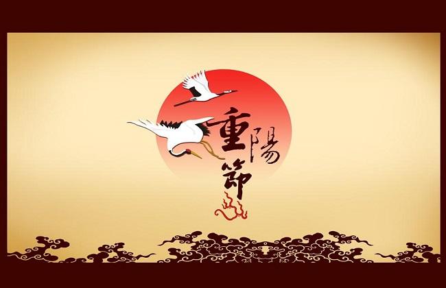 重阳节的由来及习俗有哪些?