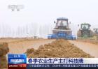 春天到了青岛农业生产主打科技牌