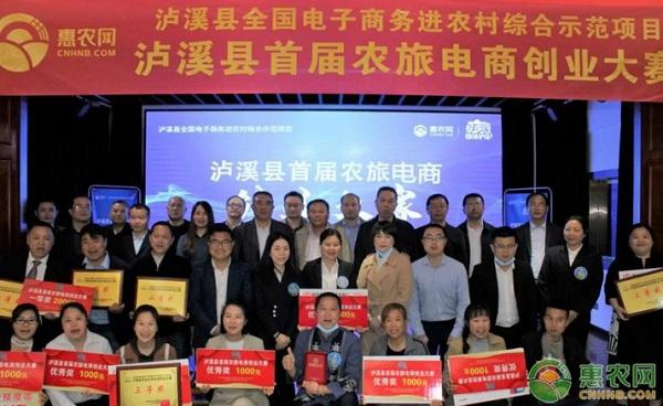 泸溪县第一届农业旅游电商创业大赛总决赛成功圆满举办