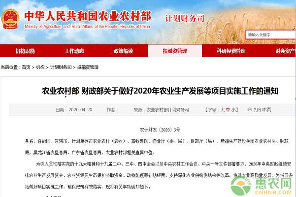 2020年中央财政资金重点支持这些农业生产发展项目