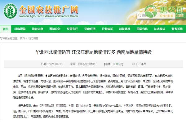 华北西北墒情适宜 江汉江淮局地墒情过多 西南局地旱情持续