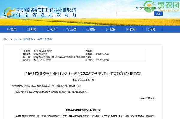 2021年河南省耕地轮作补助对象及补助标准